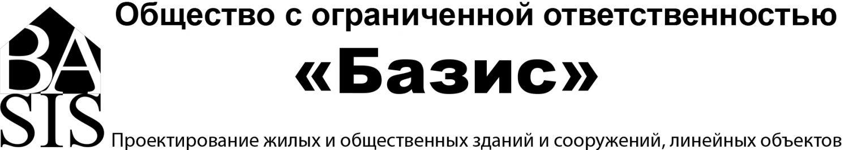 """ООО """"Базис"""""""